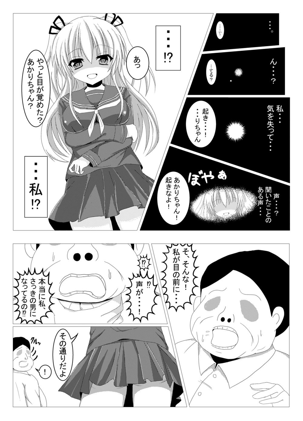 JK 入れ替わり_008