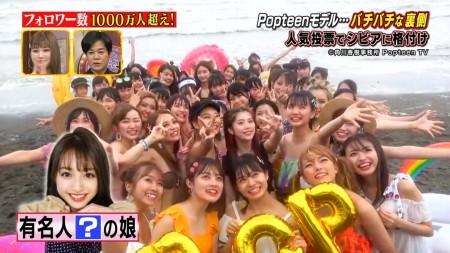 200317popteen_s7_004_s.jpg