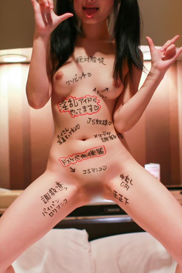 完全指導済☆体に落書きされて雌豚と化したシロウトのえろ写真