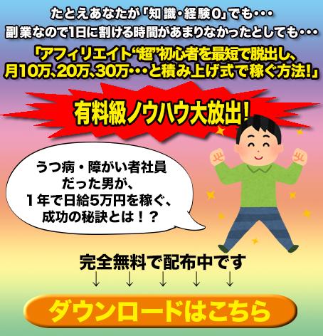アフィリエイト特別レポート配信中!