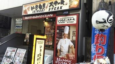 いきなりステーキ大阪1