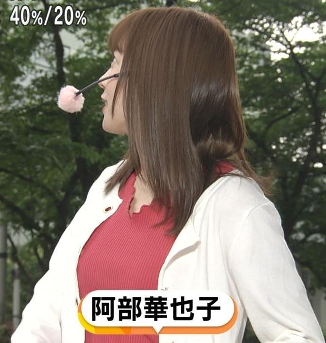 阿部華也子 ニット乳キャプ・エロ画像