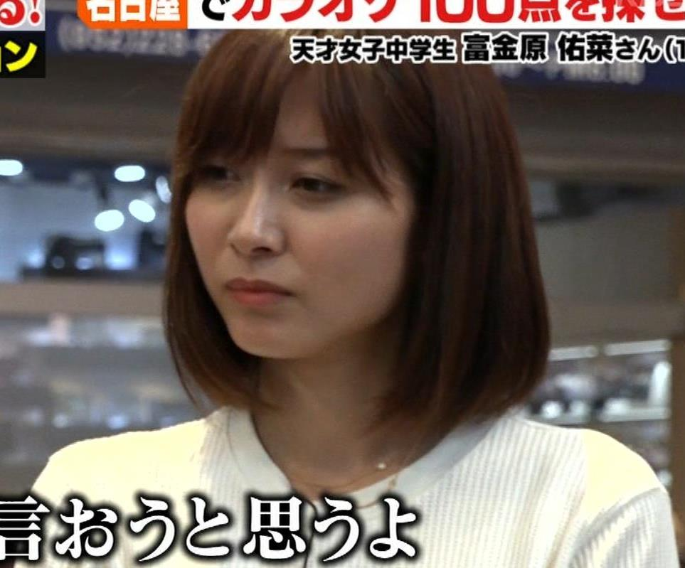 久冨慶子アナ ふんわりニット乳キャプ・エロ画像2