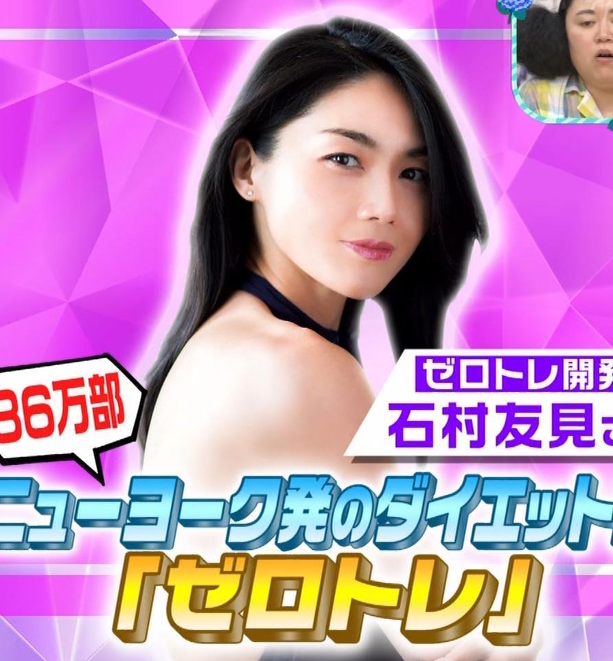 石村友見 胸元ばっくり、ゼロトレ公認トレーナーキャプ・エロ画像2