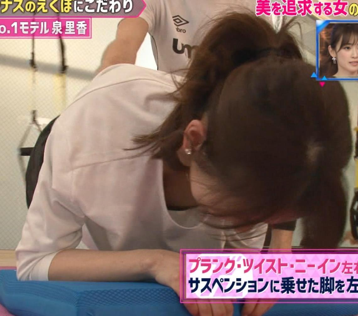 泉里香 ブラがチラチラ見えるGIF動画キャプ・エロ画像2