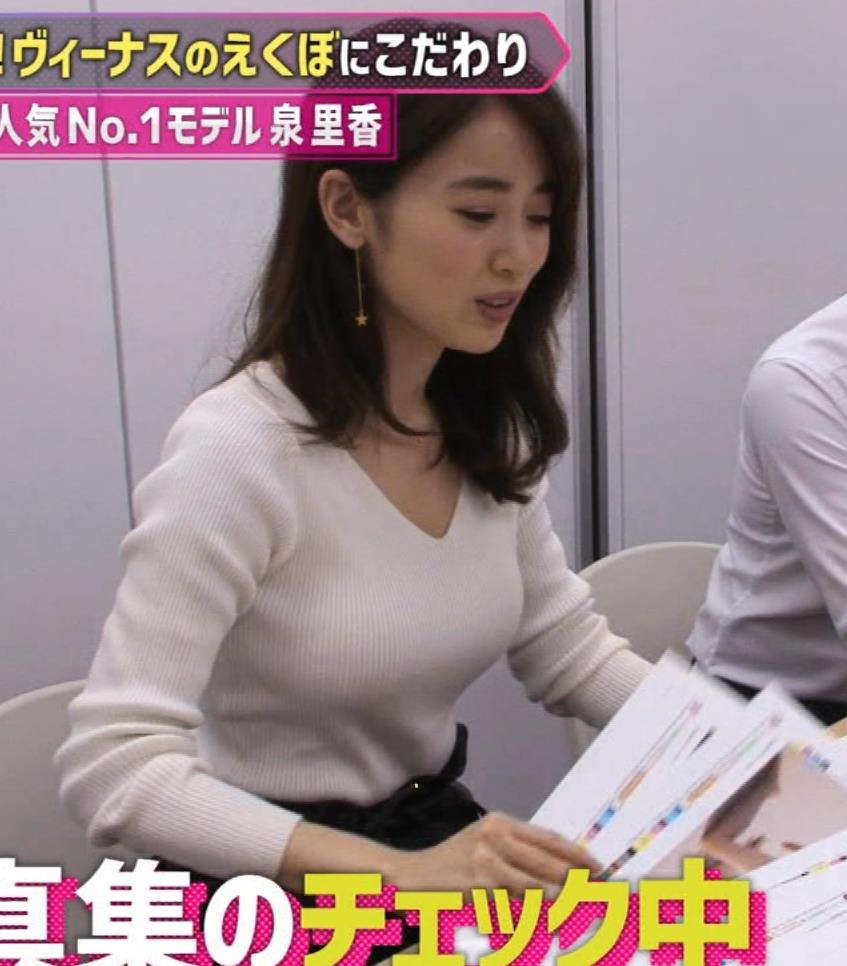 泉里香 ブラがチラチラ見えるGIF動画キャプ・エロ画像10