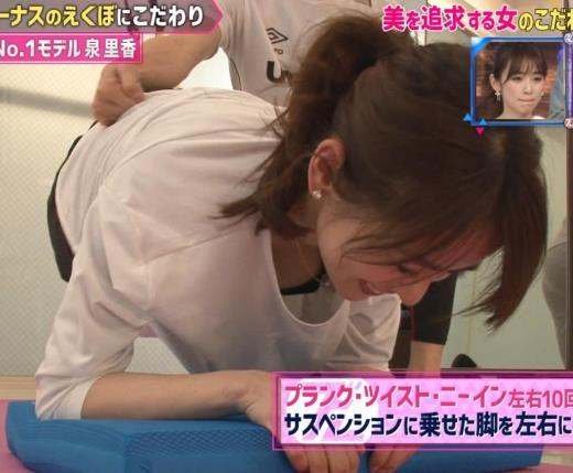 泉里香 ブラがチラチラ見えるGIF動画(胸ちら)キャプ画像(エロ・アイコラ画像)