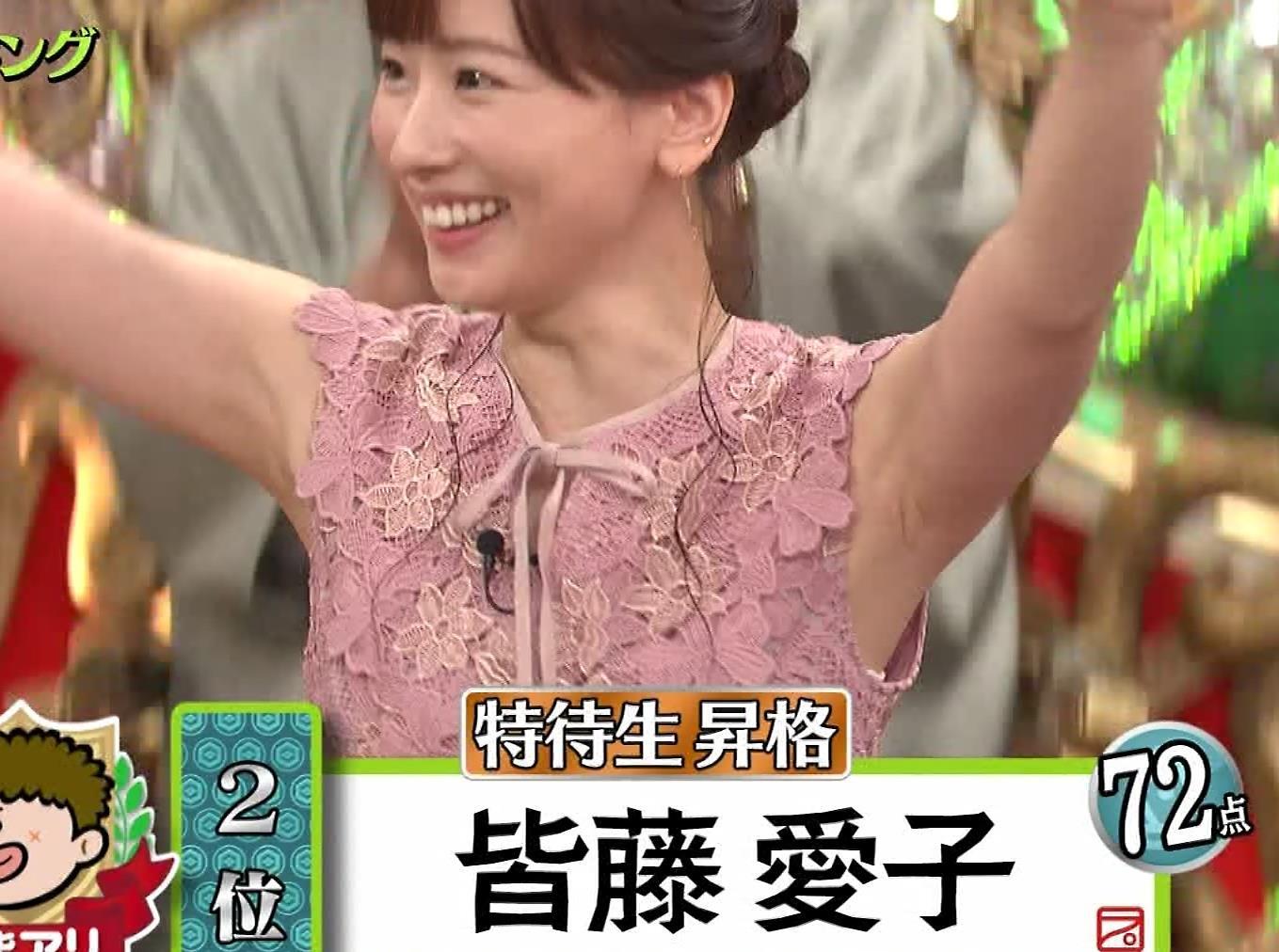 皆藤愛子 珍しくワキ全開!!キャプ・エロ画像5