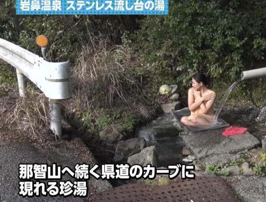 川村ゆきえ 道路から丸見えの温泉に入らされる強制野外露出番組キャプ画像(エロ・アイコラ画像)