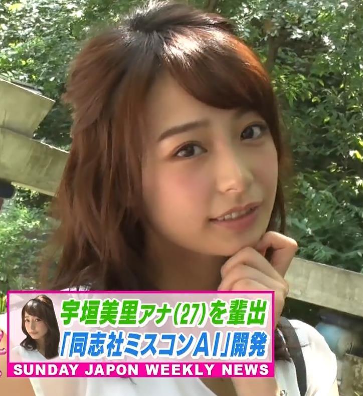 宇垣美里アナ 薄着でおっぱいがツンツンしてるキャプ・エロ画像12