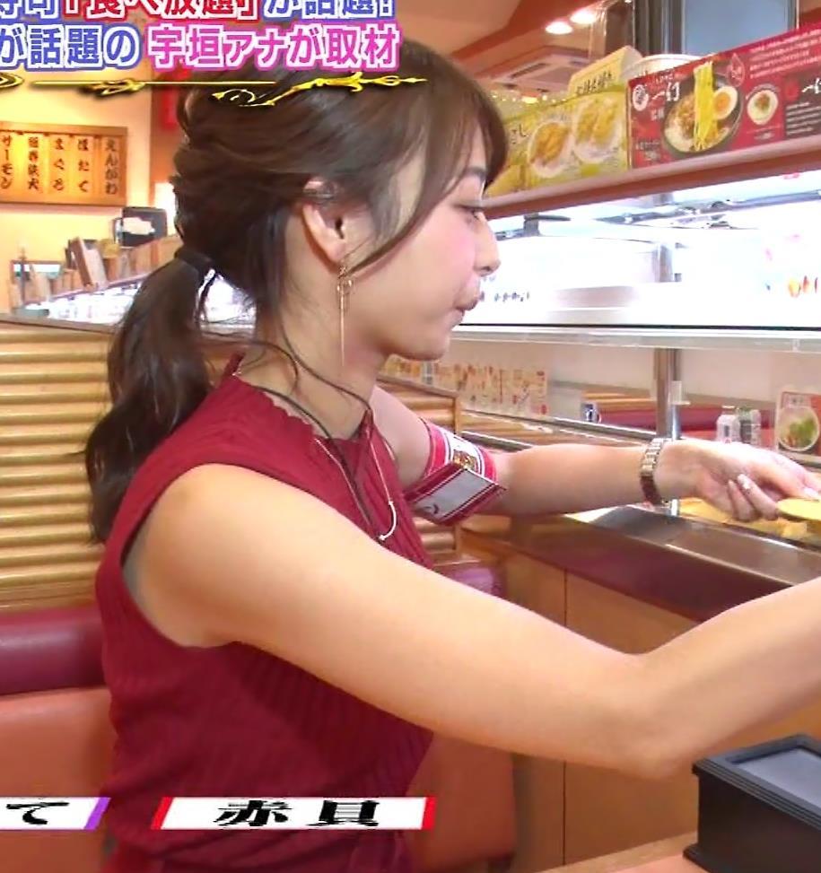 宇垣美里アナ 食べてるところのドアップ!キャプ・エロ画像10