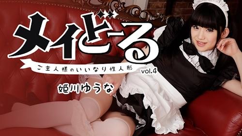 メイどーる Vo.4~ご主人様のいいなり性人形~ 姫川ゆうな -カリビアンコムプレミアム