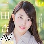 三田杏 AVデビュー 「三田杏 AV Debut」