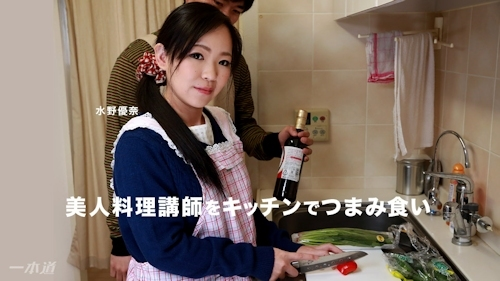 美人料理講師をキッチンでつまみ食い 水野優奈 -一本道
