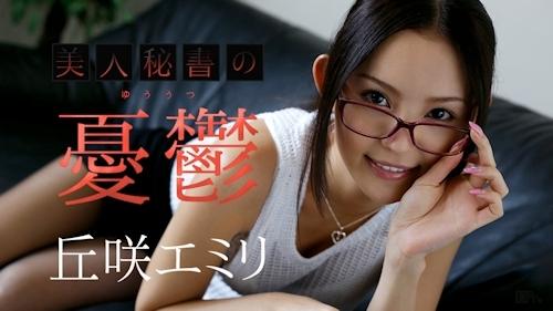 美人秘書の憂鬱 丘咲エミリ -カリビアンコム
