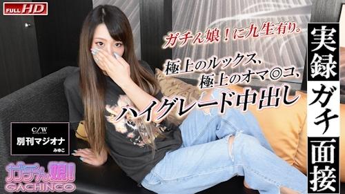菜々緒 - 【ガチん娘! 2期】 実録ガチ面接150 -Hey動画