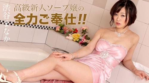 高級新人ソープ嬢の 全力ご奉仕!! 渋谷まなか -カリビアンコムプレミアム