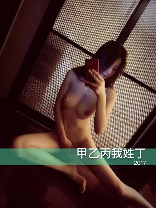 美乳な中国素人美女の自分撮りヌード画像 9