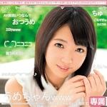 涼風こうめ AVデビュー 「ニ○動からアリスJAPANデビュー! 涼風こうめ」