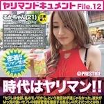 MGS動画 プレステージAV動画ランキング [2017.11.19]
