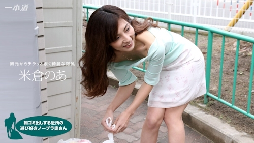 朝ゴミ出しする近所の遊び好きノーブラ奥さん 米倉のあ -カリビアンコムプレミアム