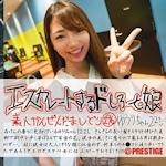 MGS動画 プレステージAV動画ランキング [2017.11.24]