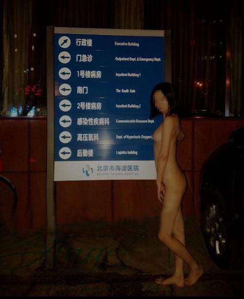 スレンダー美乳な中国素人女性が野外露出プレイしてるヌード画像 4