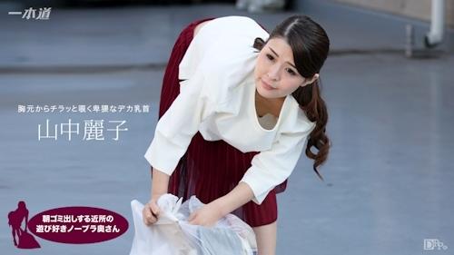 朝ゴミ出しする近所の遊び好きノーブラ奥さん 山中麗子 -カリビアンコムプレミアム