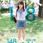 ひなの里歩 AVデビュー 「新人AVDebut! 広島で生まれ育ち半年前までは学校に通っていた身長148cm18歳の女の子は何故アダルトビデオに出演するのか? ひなの里歩」