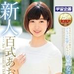 百式あおい AVデビュー 「新人 百式あおい AVデビュー」