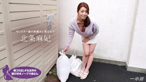 朝ゴミ出しする近所の遊び好きノーブラ奥さん 北条麻妃 -一本道