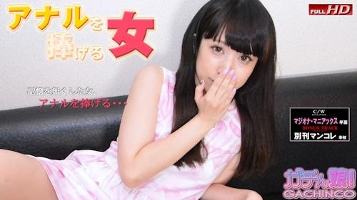 早智子 - 【ガチん娘! 2期】 アナルを捧げる女39 -Hey動画