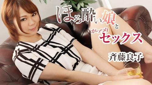 ほろ酔い娘とがっつりセックス - 斉藤良子 -HEYZO