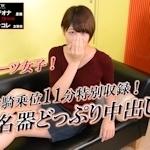 ガチん娘 2期 新作 無修正動画(PPV) 「沙織 - 【ガチん娘! 2期】 実録ガチ面接155」 12/23 リリース