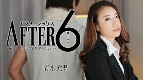 アフター6~欲しくて欲しくてタマらない!~ - 清水愛梨 -HEYZO
