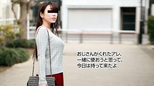 おじさんダメいっちゃうよ 石田結実 20歳 -天然むすめ