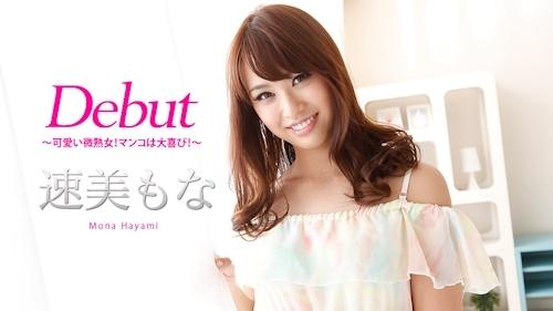 Debut Vol.46 ~可愛い微熟女!マンコは大喜び!~ 速美もな
