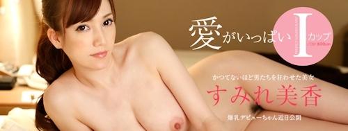 デビューちゃん(でびゅーちゃん) - 無修正アダルト動画 - カリビアンコム