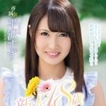 新人18歳ハニカミ女子大生AVデビュー 平沢すず