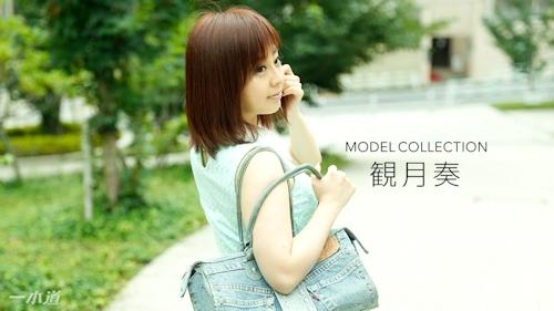 モデルコレクション 観月奏 -一本道