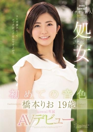 初めての音色 橋本りお 19歳 処女 kawaii*専属AVデビュー