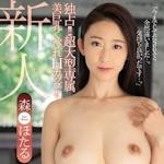 独占!!超大型専属 新人 森ほたる AVデビュー!! 美巨乳くびれHカップ!!