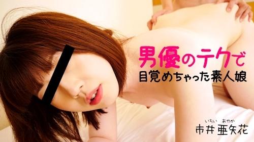 男優のテクで目覚めちゃった素人娘 - 市井亜矢花 -HEYZO