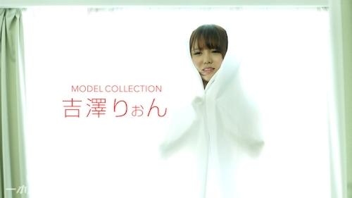 モデルコレクション 吉澤りぉん -一本道