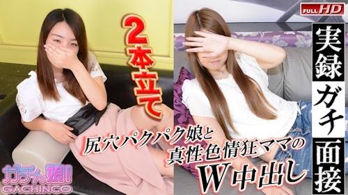 千穂、麻耶 - 【ガチん娘! 2期】 実録ガチ面接160、161 -Hey動画