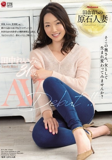 田舎育ちの原石人妻 田中れいみ 31歳 AV Debut!!