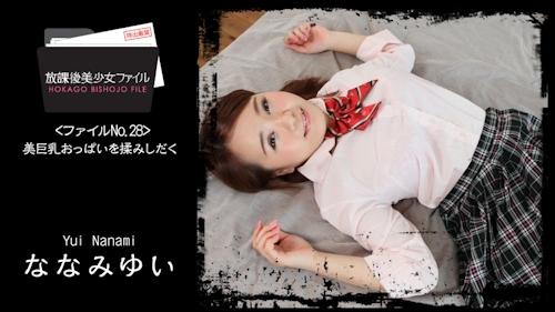 放課後美少女ファイル No.28~美巨乳おっぱいを揉みしだく~ ななみゆい -HEYZO