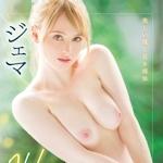 ジェマ 新作着エロ 「ALL NUDE ジェマ」 2/18 動画先行配信