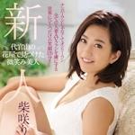 新人 柴咲りか 29歳 代官山の花屋で見つけた微笑み美人 AV Debut!!