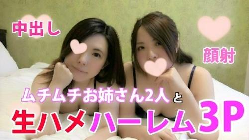 マリコ みわこ - マリコ&みわこ ムチムチお姉さん2人と生ハメ中出しハーレム3P! -Hey動画